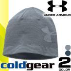 アンダーアーマー UNDER ARMOUR キャップ ニット帽 帽子 ニットキャップ ビーニー ランニング メンズ コールドギア ゴルフ ランニング 防寒 防風