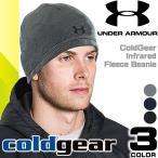 アンダーアーマー UNDER ARMOUR ニット帽 ニットキャップ ビーニー キャップ 帽子 コールドギア メンズ 防寒 スノボ ColdGear Infrared Fleece Beanie 1300837