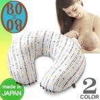 ボボ BOBO 抱き枕 授乳クッション コーラム ママ&ベビークッション フィセル 日本製 出産祝い