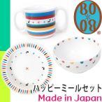 BOBO ハッピーミールセット 出産祝い 幼児用食器 日本製 子供 食器 陶器 ベビー食器セット