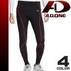 エーディーワン コンプレッション インナー メンズ ロングタイツ スポーツタイツ アンダーウェア スポーツインナー 防寒 吸汗速乾 機能性インナー ADC-172P
