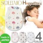 Hoppetta SOULEIADO ホッペタ  ソレイヤード 6重ガーゼスリーパー 日本製 出産祝い 男の子 女の子 メール便発送