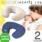 ショッピングママ NAOMIITO SOULEIADO ナオミイトウ ソレイヤード ママ&ベビークッション  出産祝い 男の子 女の子 日本製 クッション