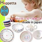 ホッペッタ Hoppetta ボボ BOBO 日本製 ベビー 食器 セット 女の子 男の子 プレート ハッピーミールセット 新生児 出産祝い ミッフィ好きにも