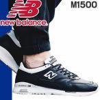 ニューバランス スニーカー メンズ ランニングシューズ ウォーキングシューズ 靴 黒 レザー NEW BALANCE M1500FB