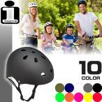 インダストリアル ヘルメット INDUSTRIAL HELMET 大人 キッズ 子供用 ジュニア 自転車 スケボー 自転車 スノーボード 日本正規品