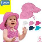 アイプレイ iplay 帽子 uv サンハット ベビー キッズ 子供 男の子 女の子 マリン サファリ ハット 水遊び 海 アウトドア 日よけ 1歳 2歳 3歳 UVカット