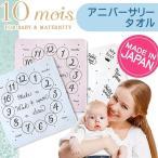 ディモワ ディモア 10mois アニバーサリータオル ベビータオルケット ガーゼケット 赤ちゃん 日本製 子供 出産祝い 男 女 プレゼント
