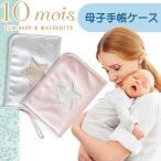 ディモワ ディモア 10mois 母子手帳ケース マルチケース ジャバラ ブランド おしゃれ 2人用  通帳ケース ファスナー 使いやすい 出産祝い 男 女 プレゼント