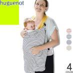 ユグノー huguenot シャダンケープ エイテックス uvケープ ベビーキャリー ベビーカー 2way グレー ネイビー 出産祝い 日本製 01-088