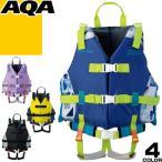 AQA エーキューエー ライフジャケットキッズ3 KA-9021 RAC公式認定品 子ども用 浮力5.6kg 川遊び マリンスポーツ