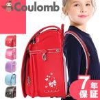 ランドセル 女の子 6年保証付き 赤 ピンク A4フラットファイル対応 ワンタッチロック 軽量 ブランド 人気 刺繍 かわいい 入学祝い クーロン Coulomb BLRS0066