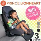 Yahoo!MSSプリンスライオンハート PRINCE LIONHEART チャイルドシート 保護 カバー 2Stage Seat SAVER マット 新生児 ベビー 赤ちゃん 女の子 男の子 シートセーバー