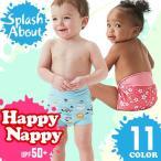 スプラッシュアバウト Splash About スイムパンツ ベビー ハッピーナッピー オムツ機能付き水着 男の子 女の子 1歳 2歳 3歳 紫外線対策 UPF50+ UVカット