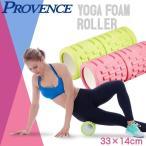 プロヴァンス PROVENCE ヨガポール ストレッチポール ヨガロール ヨガローラー フォームローラー ショート 骨盤矯正 Yoga Foam Roller PV-80
