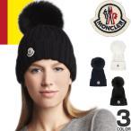 モンクレール MONCLER ニット帽 ボンボン ニットキャップ レディース ブランド ロゴ 黒 白 ブラック ホワイト ネイビー リアルファー ウール おしゃれ