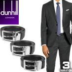 ダンヒル dunhill ベルト メンズ リバーシブル シャーシ ブランド 本革 革 ビジネス カジュアル ゴルフ 黒 ブラック
