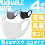 [平日13時まで即日発送] 夏用マスク 夏マスク 夏用 涼しい マスク 洗える 4枚セット 洗えるマスク 大人 子供 小さめ 白 黒 ホワイト グレー ブラック