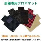 専用フロアマット【ST】ベリーサ H16/6〜H27/10