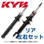 KYB補修用ショック リア2本(左右)セット 551111 クラウン(型式:GRS180/182・GRS181/183)