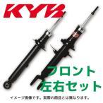 KYB補修用ショック フロント2本(左右)セット KST5308R&KST5308L ワゴンR(型式:MH21S)