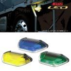 KOITO(小糸) LEDマーカー&アンダーライト24V