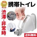 簡易トイレ-商品画像