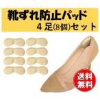 靴擦れ防止 インソール サイズ調整 かかと 保護 クッション パカパカ&靴ずれ防止 かかとパッド 4足セット