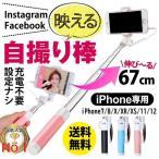 自撮り棒 iphonex XR XS iphone7 iphone8 iphone11 セルカ棒 かわいい 長い 小さい コンパクト 軽い ミラー式 鏡 スマホ アイフォン 有線 ライトニング