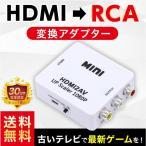HDMI RCA 変換 to AV アダプタ 変換コンバーター アナログ 変換 コンポジット 車 ゲーム AV出力 カーナビ テレビ PS4 スイッチ USB給電