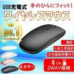 マウス ワイヤレスマウス Bluetooth 無線 薄型 静音 充電式 光学式 テレワーク ミニ PC Mac Windows