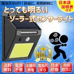 ソーラーライト センサーライト 屋外 LED 玄関 明るい 防水 防犯 太陽光 充電池式