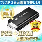 PS2 HDMI 変換 アダプター コンバータ PS2 TO HDMI プレステ2