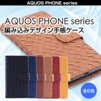 AQUOS sense 2 3 R2 R compact lite ZETA AQUOS ケース 手帳型 カバー ケース 手帳型 スマホケース アクオス SH 03J 04H 01K M05 M06 03K 01L SHV 43 42 40