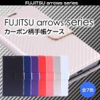 ショッピングARROWS arrows SV F-03H M03 arrows Be F-05J M04 NX F-01J ケース 手帳型 カバー アローズ スマホケース 手帳型 アローズ arrows NX SV M03 F05J M04 ケース カバー