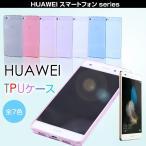 Huawei novalite P9lite nova P9 GR5 P8lite LUMIERE 503HW 608HW HONOR8 Moto G4 Plus ケース TPU カバー lite クリア スマホケース ワイモバイル