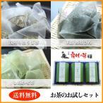 ショッピングお試しセット ほうじ茶 玉露 お茶 日本茶 ティーバッグ 緑茶 お試しセット 京都 舞妓の茶本舗