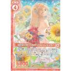 通販 シングルで買える「向日葵の向こう側オリハルコンティラノ【Z/X ゼクス 夢を継ぐ星々】B29-004赤 レア」の画像です。価格は5円になります。
