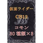 コモン30種×3枚【バトスピ 仮面ライダー ~Extreme edition~】CB12-C30all