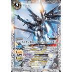 フリーダムガンダム[ハイマットフルバースト]【バトスピ ガンダム 宇宙を駆ける戦士】CB13-X04 白 X