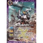 ガンダム・バルバトス[第4形態]【バトスピ ガンダム 戦場に咲く鉄の華】CB16-X02 紫 X