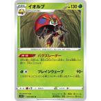通販 シングルで買える「イオルブ「バグズレーダー」【ポケカ シールド】S1H-003 草 U」の画像です。価格は7円になります。