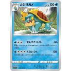通販 シングルで買える「カジリガメ「まんりきバイト」【ポケカ シールド】S1H-014 水 U」の画像です。価格は7円になります。