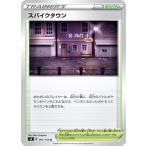 スパイクタウン【ポケカ ムゲンゾーン】S3-097 スタジアム U