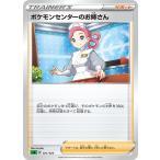 ポケモンセンターのお姉さん【ポケカ スターターセットV 】SA-021-022 サポート