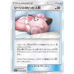 リーリエのピッピ人形【ポケカ ドリームリーグ】SM11b-043 グッズ U
