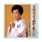 美空ひばり 昭和を歌う(CD8枚組)