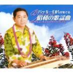 Yahoo!暮らしの通販スタイル送料無料 バッキー白片が奏でる昭和の歌謡曲 CD5枚組