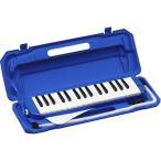 送料無料 カラフル32鍵盤ハーモニカ MELODY PIANO 〔P3001-32K〕 ピアニカ ブルー