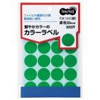 送料無料 (まとめ) TANOSEE カラー丸ラベル 直径20mm 緑 1パック(300片:20片×15シート) 〔×30セット〕